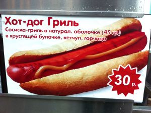 Dollar dogs (30 rubles ≈ $1) on the streets of St. Petersburg.